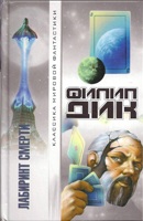 Philip K. Dick Titan Maze Clans and Stigmata cover